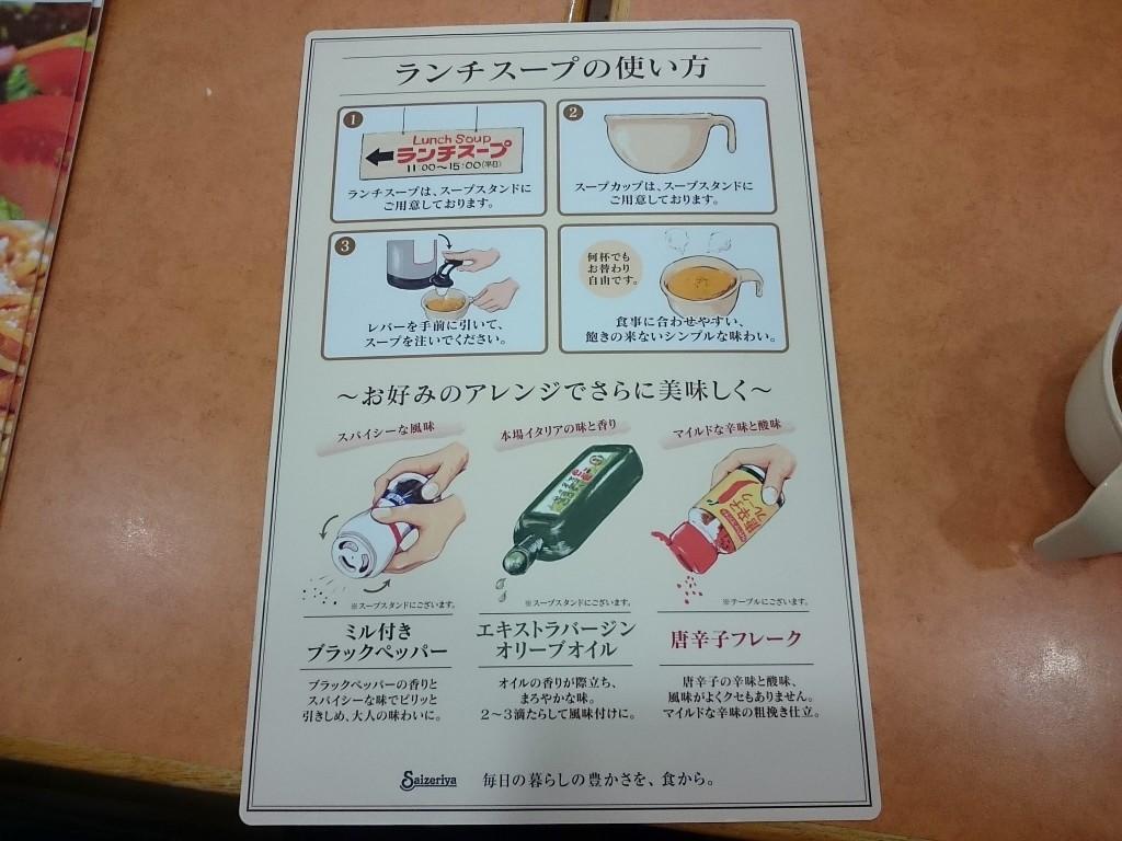 サイゼリヤの500円ランチ2015年2月最新版もお得過ぎて助かる
