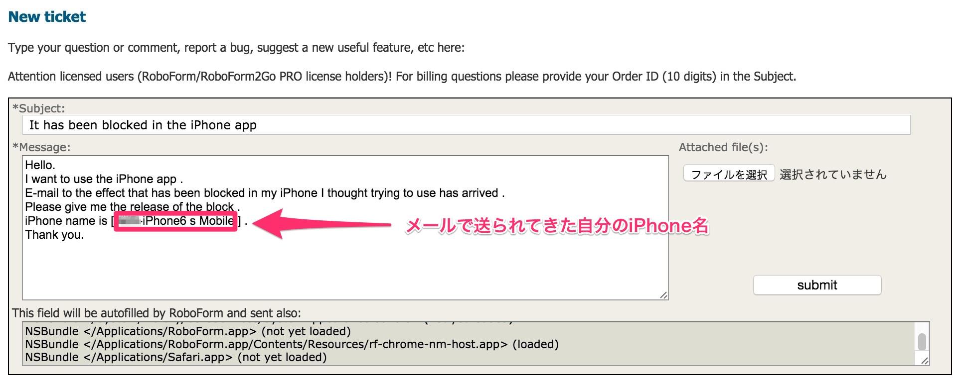 ロボフォームのiPhoneアプリでうまくログインできない時の解決方法