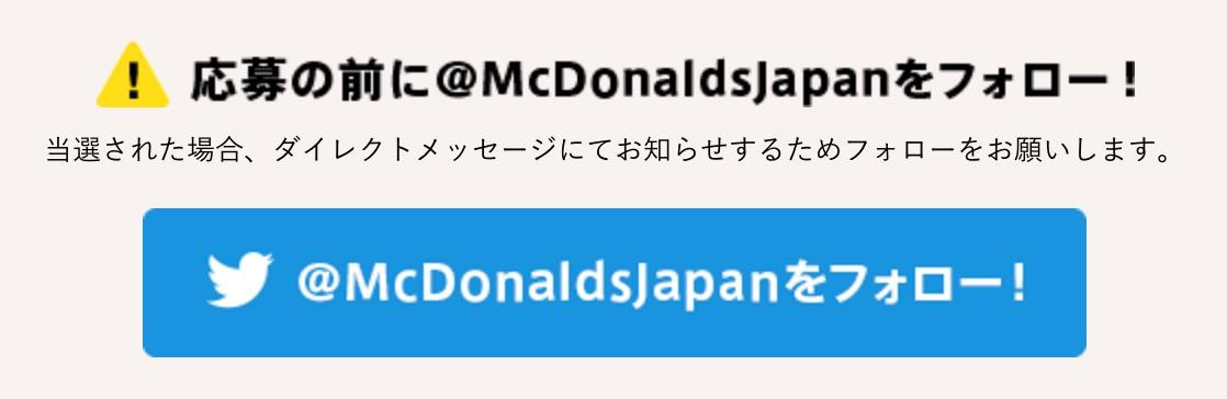 マクドナルドが新バーガーの名称を募集しているぞ