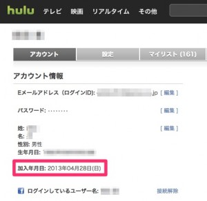 hulu(フールー)を全力でおすすめする!理由は映画・テレビドラマ・アニメのラインナップとその視聴方法にあり