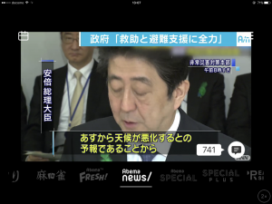 AbemaTVがいきなりいい仕事している!熊本の状況もリアルタイムでわかるぞ!