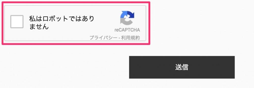 reCAPTCHAの設定方法