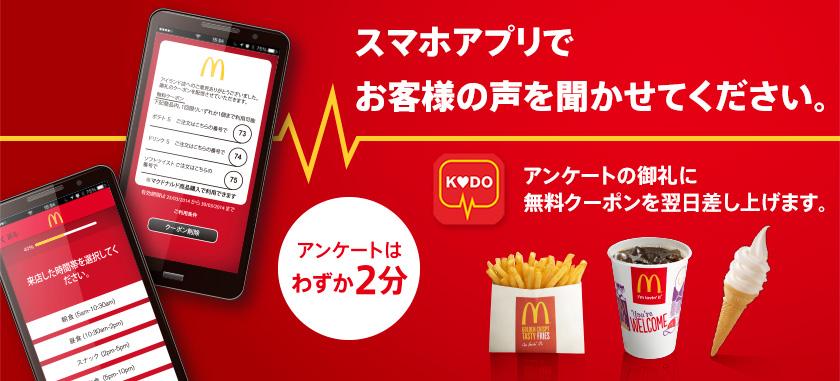 マクドナルドのクレーム処理アプリ「KODO」は本当に秀逸だと思う