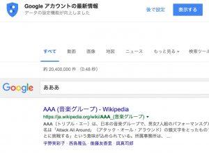 Google検索すると出てきた!?Google アカウントの最新情報?データの設定機能が向上しました?
