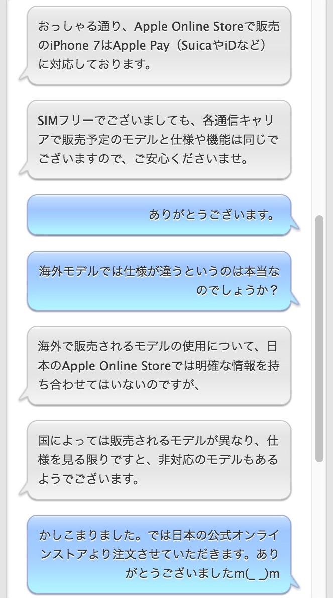 あなたの注文したiPhone7は本当にSuica対応モデル?ICOCAやPiTaPaは使える?どこで買えば確実に日本仕様iPhone7なのかAppleに聞いてみた