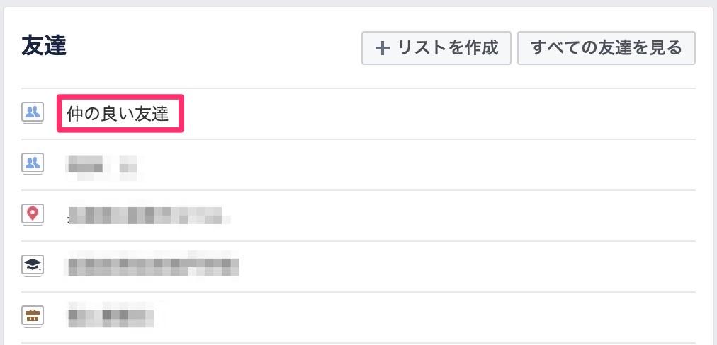 Facebookで公開範囲を細かく個別に設定する方法