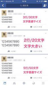 iPhoneのFacebookアプリでやたらと文字が大きい時がある!気になる文字デカ投稿方法