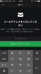 もう招待コードのリクエストした?日本にもやってきたSpotify(スポティファイ)