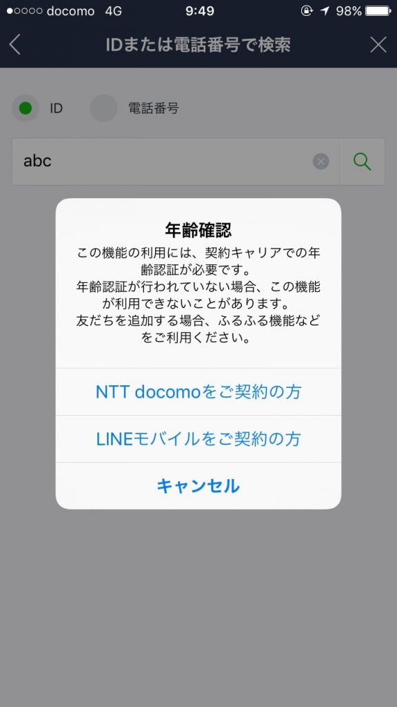 LINEモバイル以外のIIJmioなどの格安SIMでもLINEのID検索する方法