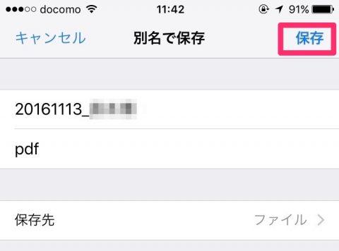 外出先からBASEの納品書をiPhoneだけを使ってメールで送信したマル秘な方法