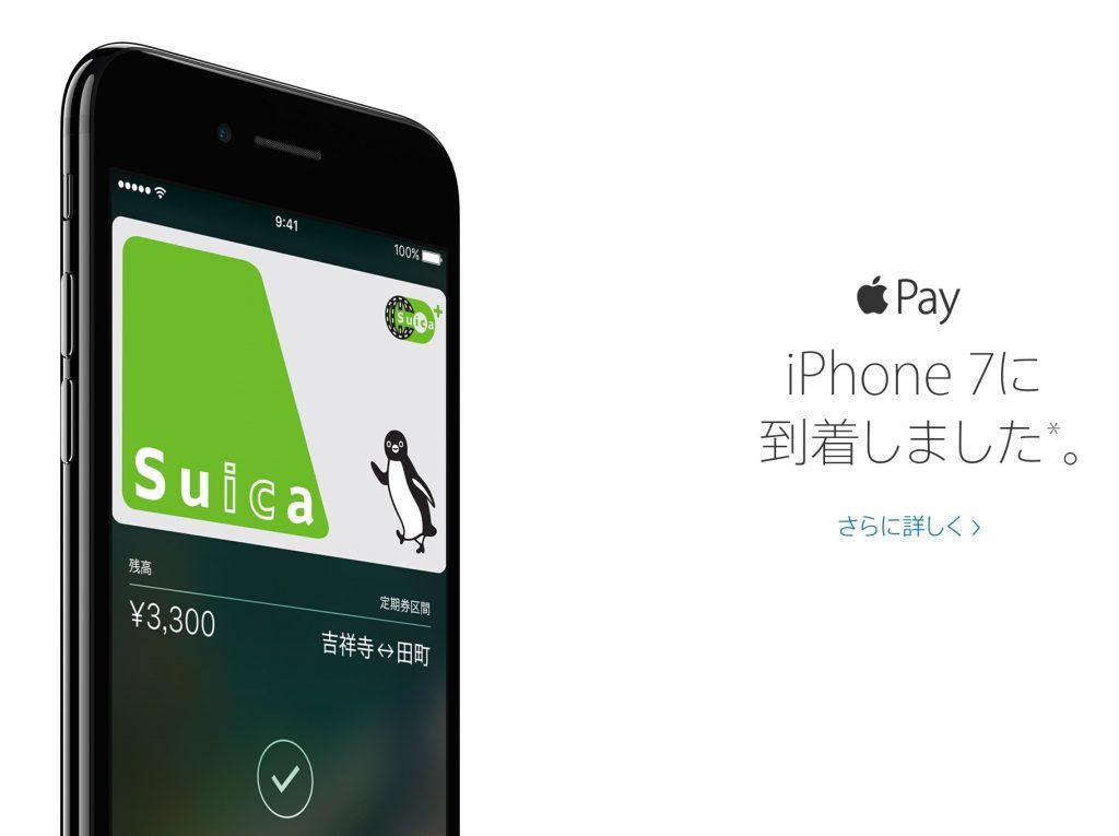 iPhone7のApplePay(FeliCa NFC)が最近ちょっと調子悪い時があるので自分で見つけた対処方法