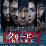 西島秀俊と香川照之の名コンビ映画クリーピー 偽りの隣人のネタバレ感想