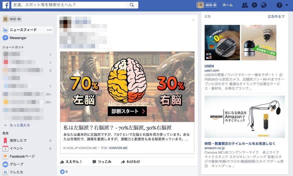 またvonvonのFacebookスパム多発中!今度は「私は左脳派?右脳派?」