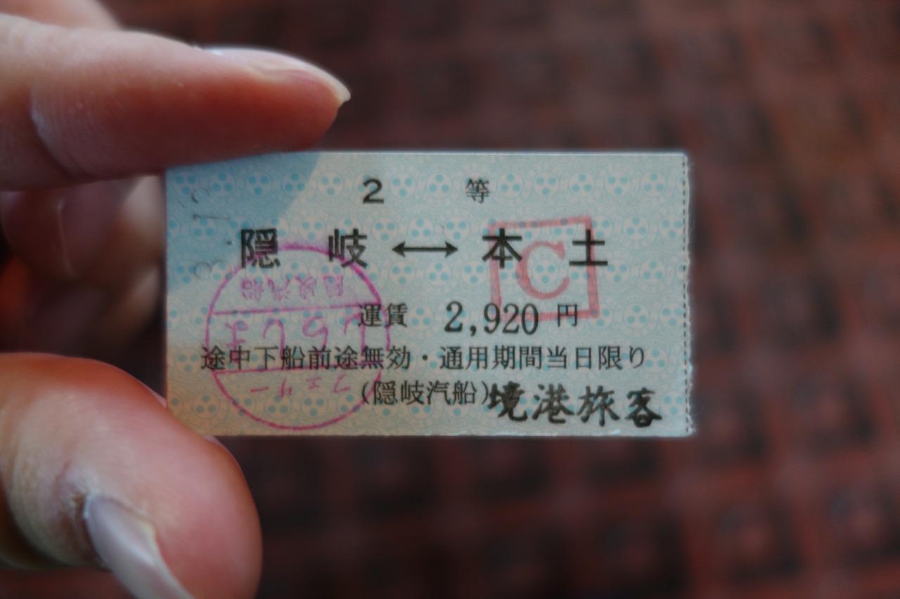 境港から隠岐海士町までのフェリーチケット購入方法からフェリー乗り方まで