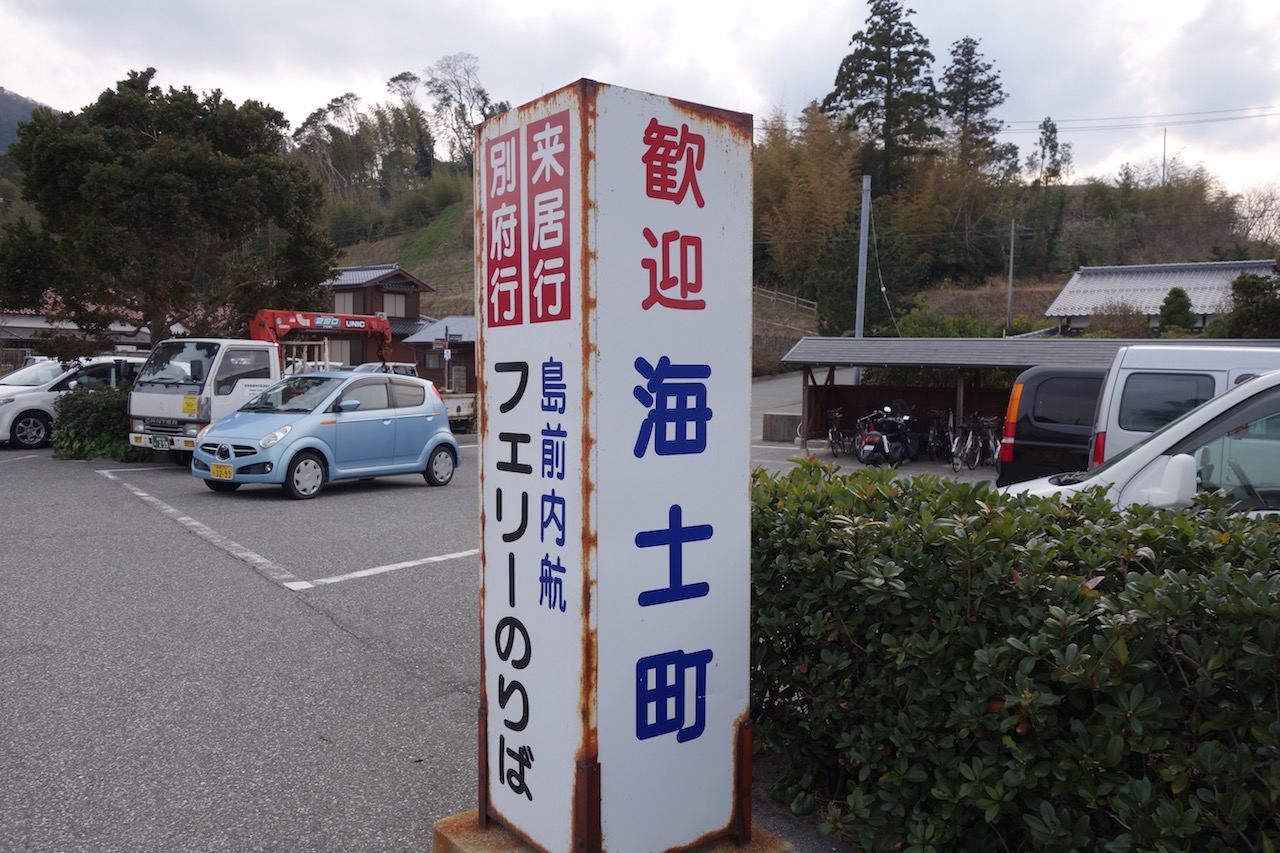 別府港から菱浦港までは内航船で向かおう!境港から海士町までの道のりは遠いぞ