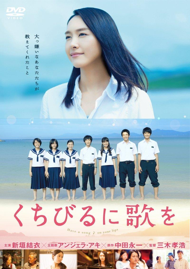 新垣結衣主演の映画「くちびるに歌を」がマジ泣ける映画だったのでガッキー好きはすぐ見るべし!