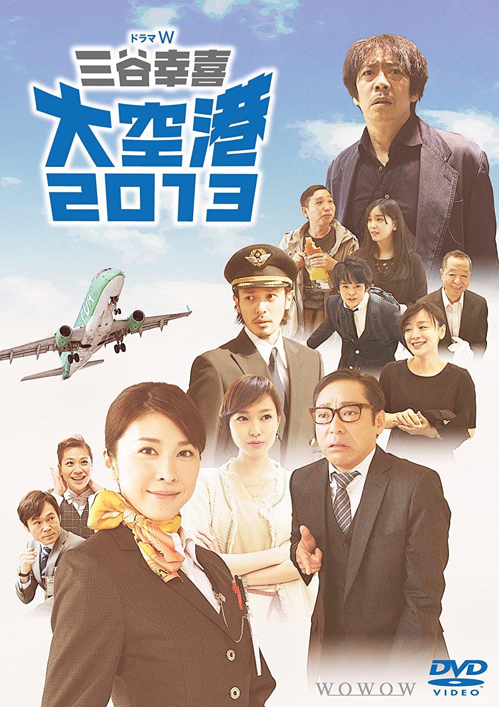 竹内結子主演の映画「大空港2013」がスゴすぎる!ワンカット!