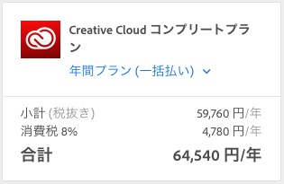 Adobe CC は約半額の学割使ったほうが絶対お得!社会人でも教職員学生割引使えるよ!