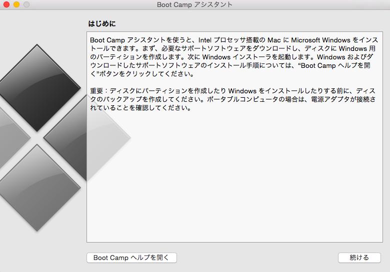 MacでWindows7やWindows10を使えるのか?