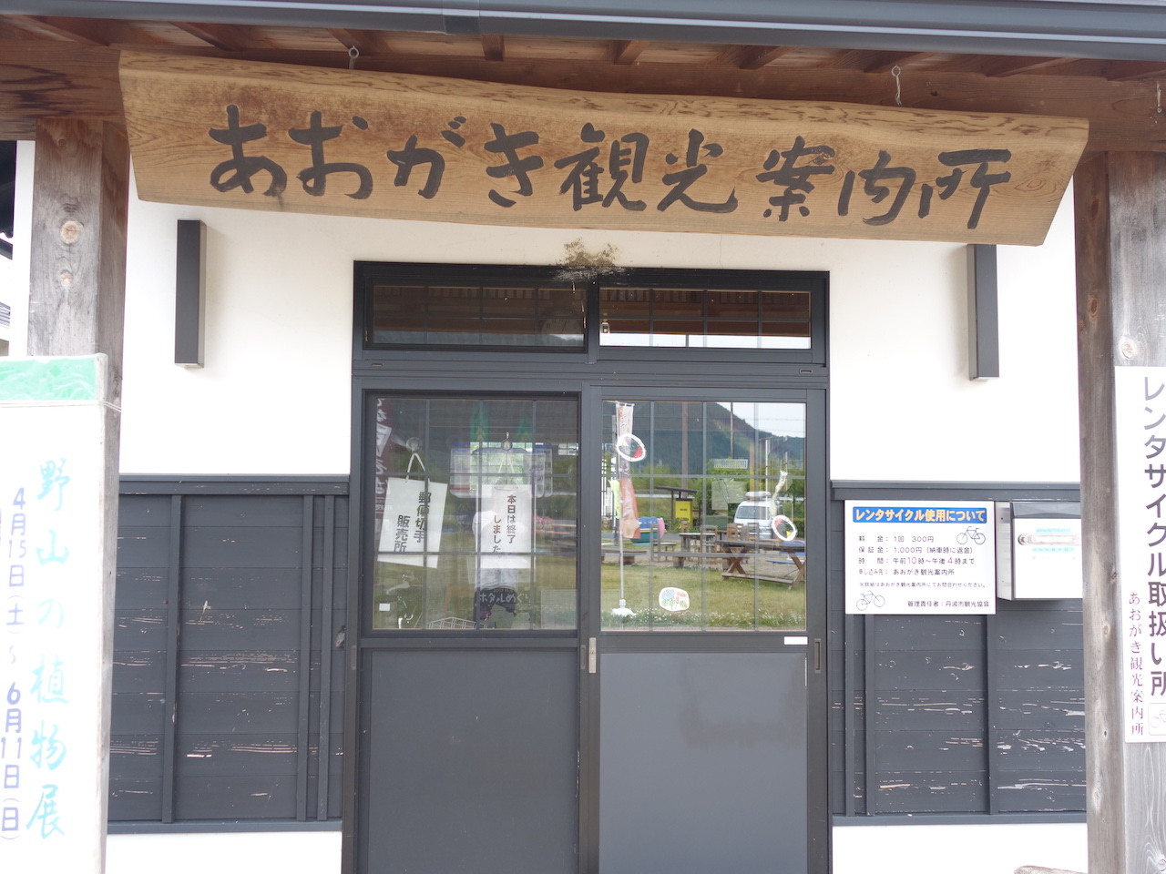 丹波市の道の駅青垣が・・・非常に残念だった。