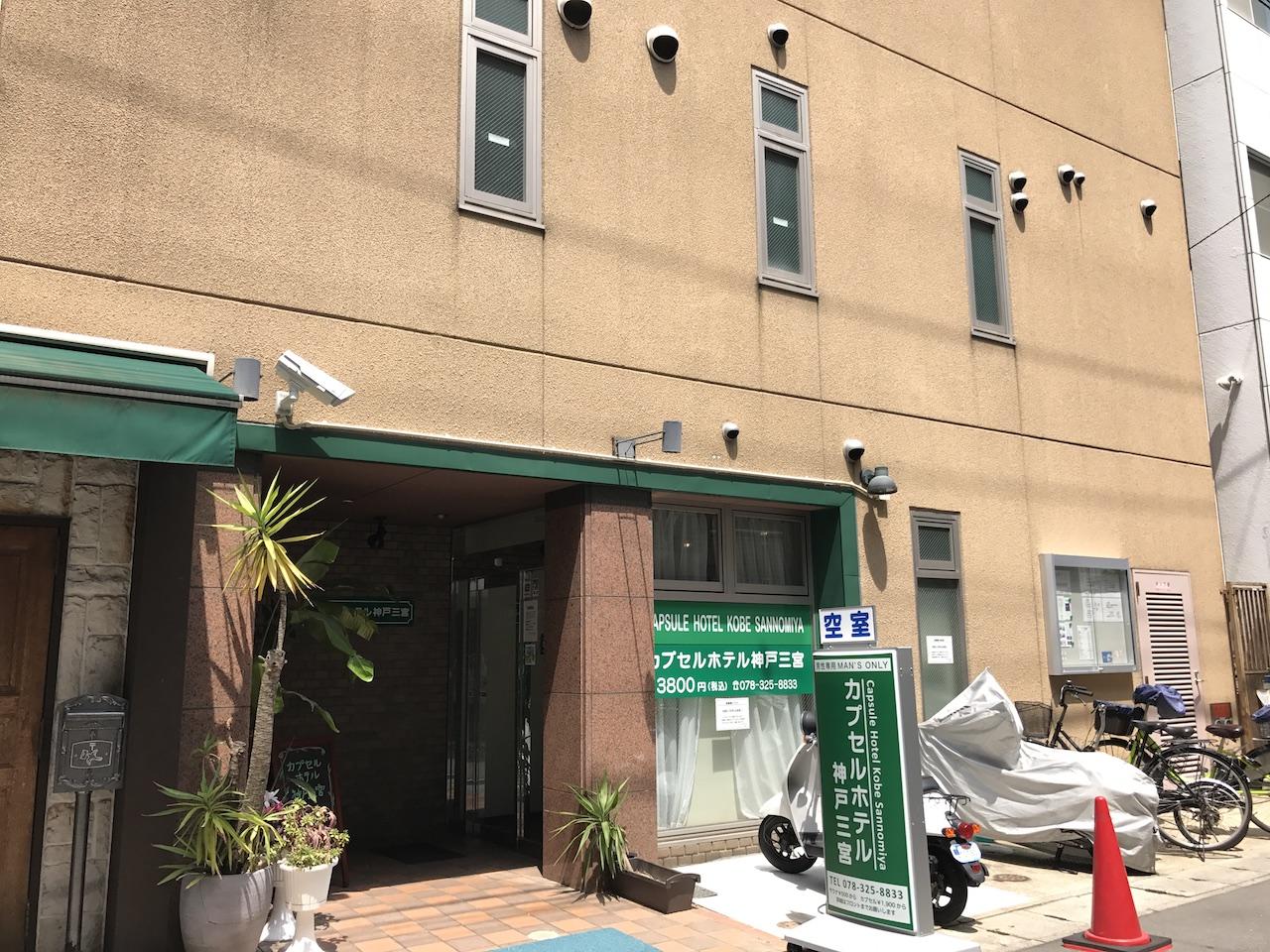 神戸でまずは一泊!さっそくカプセルホテルに泊まるというね!