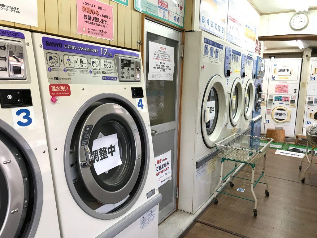和歌山県でのお洗濯は計画的に!まさかのコインランドリーが・・・