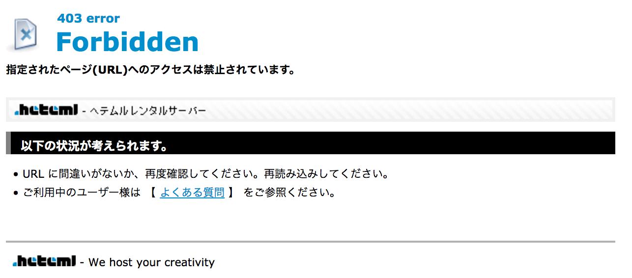 ヘテムル & TCDのWordPressテーマでエラー!「指定されたページ(URL)へのアクセスは禁止されています。」の解決方法