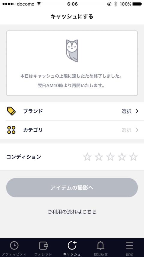 噂の質屋っぽいアプリ「CASH(キャッシュ)」を試してみた!!これは瞬時現金化ブランド物買取りサービスだ