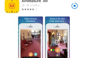iOS11に未来を感じた!AirMeasure ARという長さを測るARのメジャーアプリがすごい!