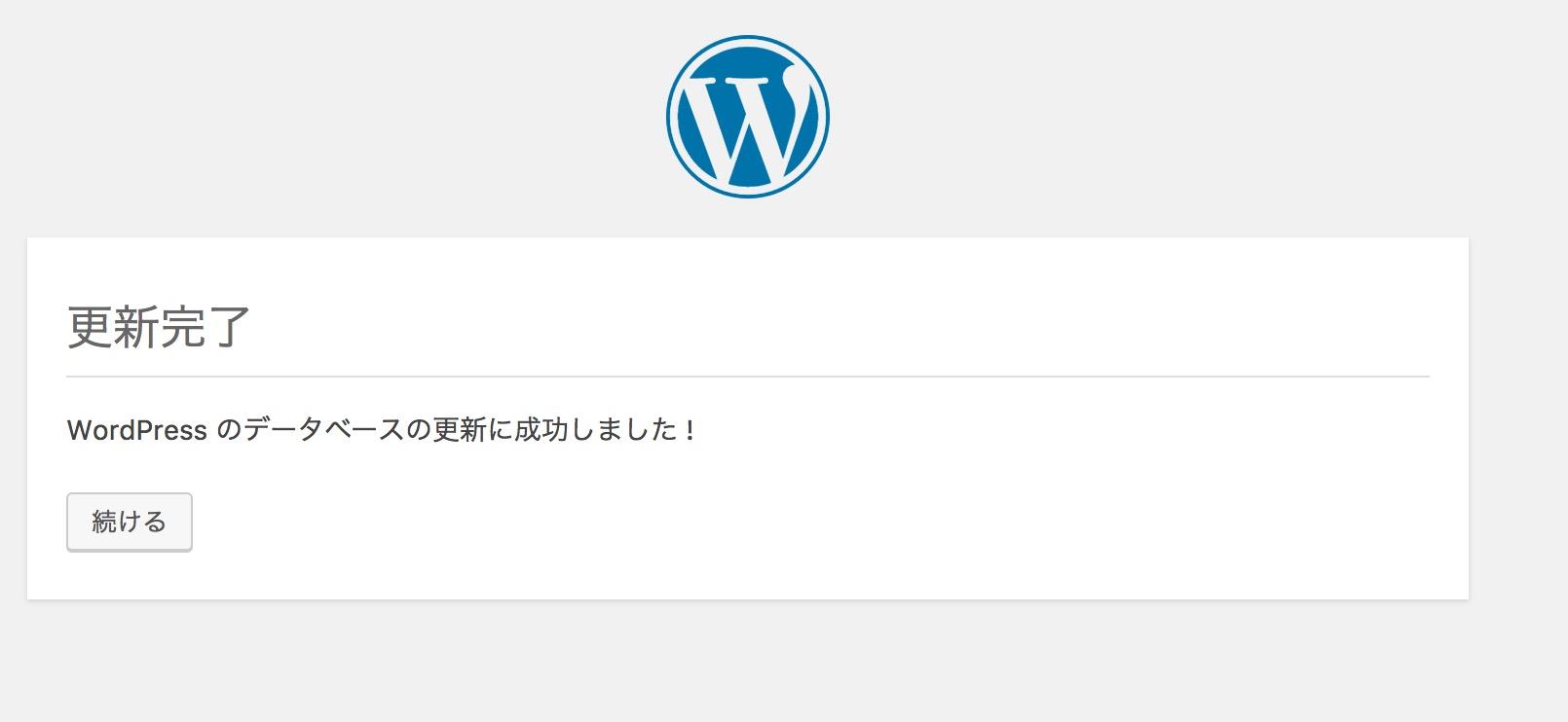 WordPress更新時に「データベースの更新が必要です」と表示!?更新してもいいのか?