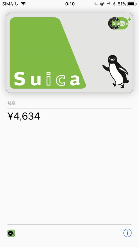 iPhone7からiPhoneXにモバイルSuicaを移す方法!