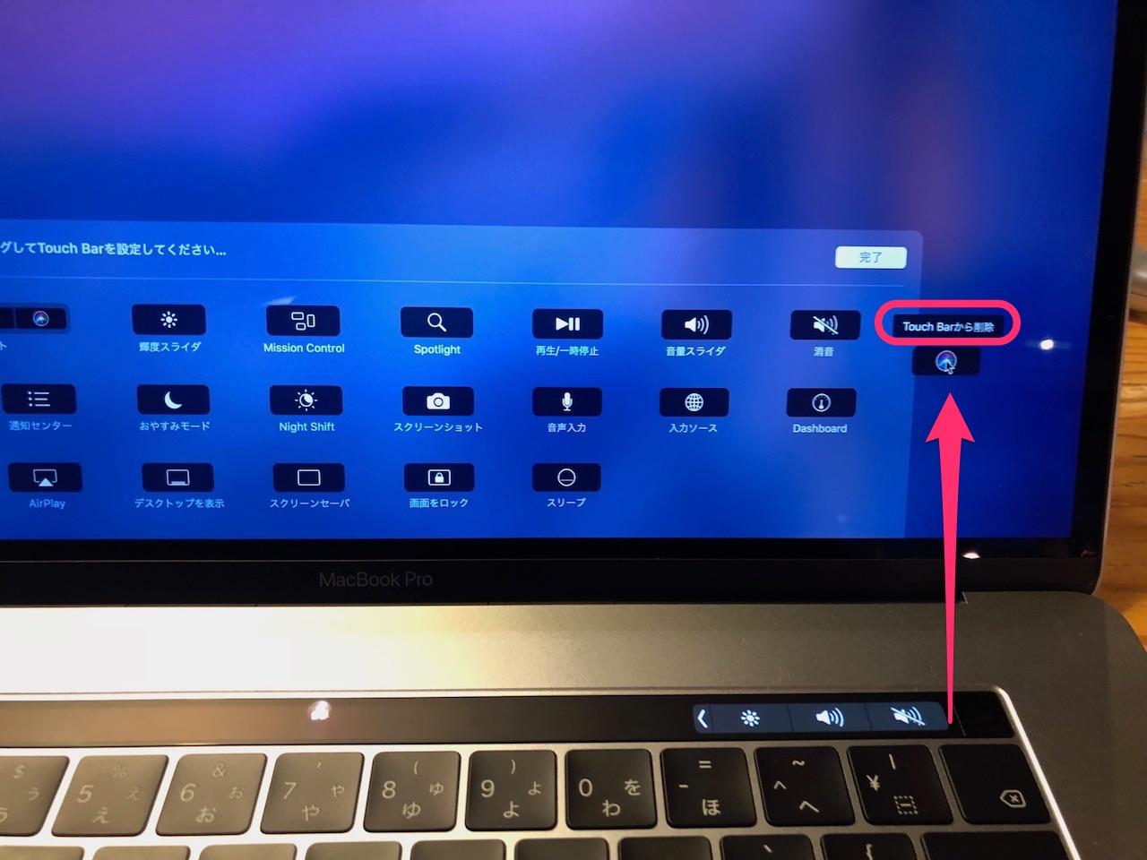 バックスペースの時にあたってしまう!MacBookProのタッチバーからSiri(シリ)を削除する方法!