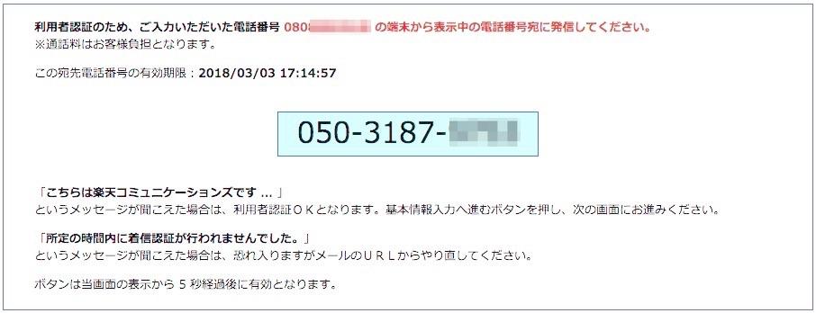 SMARTalk(スマートーク)の電話番号を追加して増やしてみた!申し込み方法と設定方法はこちら