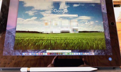 iPadPro12.9インチなら外出先からでもMacをリモート操作しやすいんじゃないのか?試してみた