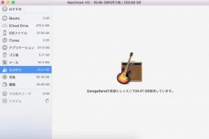 GarageBandの音源とレッスンで25GB使用しています。Macの容量増やすべくガラージバンド関連ファイルを消してみた