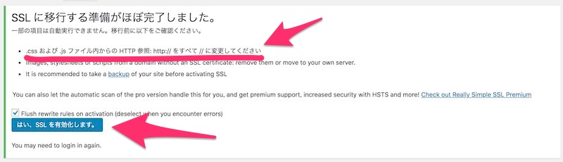 ヘテムルで無料SSLに対応していないサーバーから新サーバーに移設してからHTTPS化したとこでつまづいた箇所まとめ