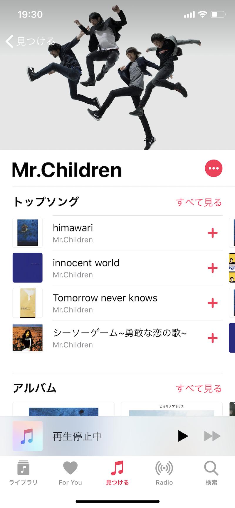 ミスチルがとうとうAppleMusic(アップルミュージック)にやってきたぞ!しかも全曲だ!