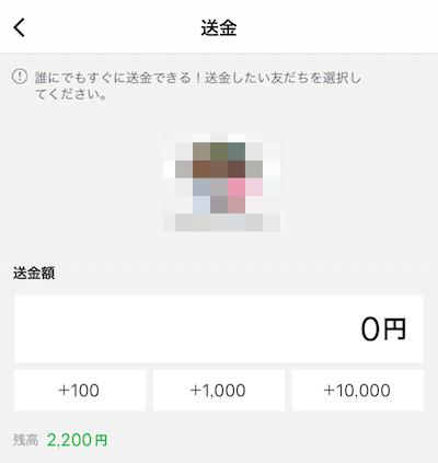 おお便利!LINE Pay(ラインペイ)使ってみた!クレジットカードでどこでもチャージできるのか?