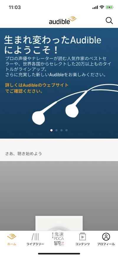 車や電車での読書が便利!朗読アプリ!オーディオブックのAudible(オーディブル)がコイン返品で無限読書可能