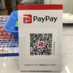 PayPayのキャッシュバック破壊力が激しすぎて浪費しまくり!みんな!買い物は今がチャンスだ!