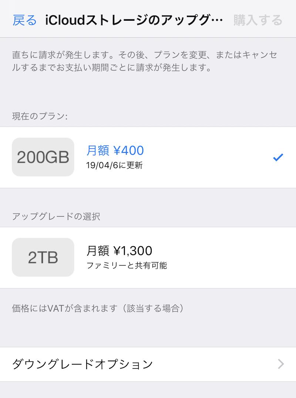 Macの容量が足りなくてiPhoneのバックアップが保存できないのでiCloudの追加容量買ってみたぞ