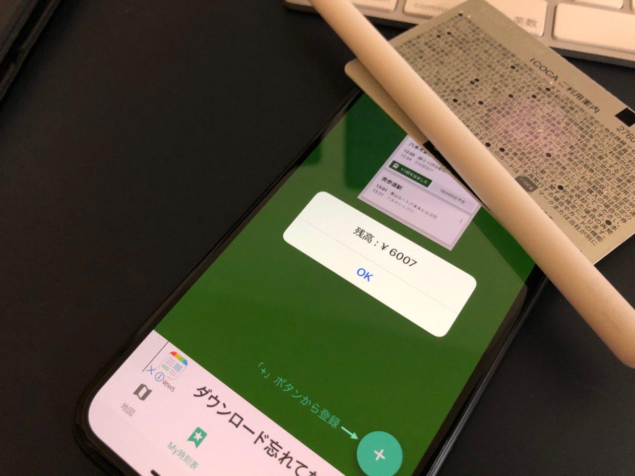 iPhoneでICOCAやSuicaのチャージ残高が確認できるようになったよ